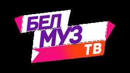 БелМузТВ