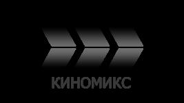 Киномикс